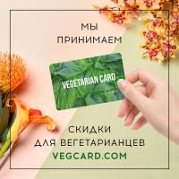 Принимаем скидочную карту VEGETARIAN CARD!
